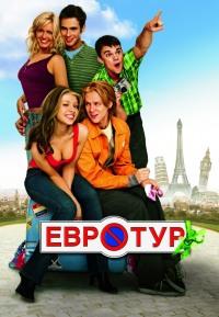 Смотреть Евротур онлайн на Кинопод бесплатно