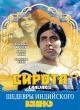 Смотреть фильм Сирота онлайн на Кинопод бесплатно