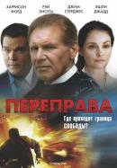 Смотреть фильм Переправа онлайн на KinoPod.ru платно