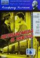 Смотреть фильм Незнакомцы в поезде онлайн на Кинопод бесплатно