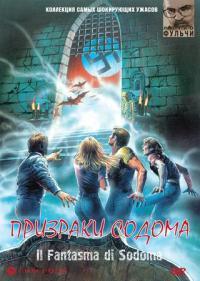 Смотреть Призраки Содома онлайн на Кинопод бесплатно