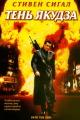 Смотреть фильм Тень якудза онлайн на Кинопод бесплатно
