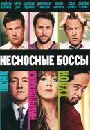 Смотреть фильм Несносные боссы онлайн на KinoPod.ru платно