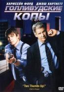 Смотреть фильм Голливудские копы онлайн на KinoPod.ru платно