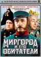 Смотреть фильм Миргород и его обитатели онлайн на Кинопод бесплатно
