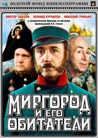 Смотреть Миргород и его обитатели онлайн на Кинопод бесплатно