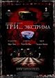 Смотреть фильм Три... экстрима онлайн на Кинопод бесплатно