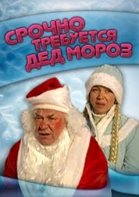 Смотреть Срочно требуется Дед Мороз онлайн на Кинопод бесплатно