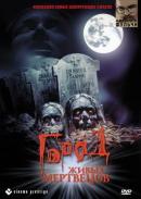 Смотреть фильм Город живых мертвецов онлайн на Кинопод бесплатно