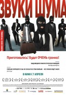 Смотреть фильм Звуки шума онлайн на KinoPod.ru платно