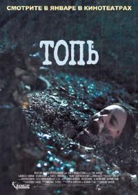 Смотреть Топь онлайн на KinoPod.ru бесплатно