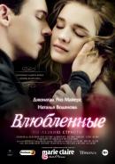Смотреть фильм Влюбленные онлайн на KinoPod.ru платно