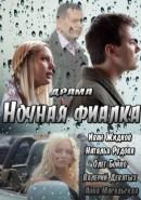 Смотреть фильм Ночная фиалка онлайн на KinoPod.ru бесплатно