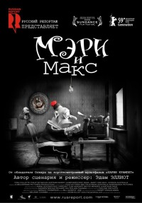Смотреть Мэри и Макс онлайн на KinoPod.ru бесплатно