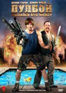 Смотреть фильм Пулбой: Спасайся кто может онлайн на Кинопод бесплатно
