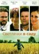 Смотреть фильм Светлячки в саду онлайн на Кинопод бесплатно