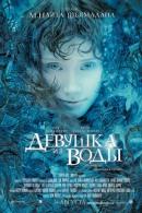 Смотреть фильм Девушка из воды онлайн на KinoPod.ru платно