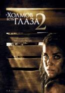 Смотреть фильм У холмов есть глаза 2 онлайн на KinoPod.ru платно