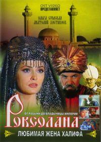 Смотреть Роксолана: Любимая жена Халифа онлайн на Кинопод бесплатно