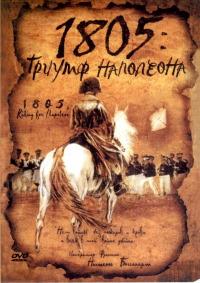 Смотреть 1805: Триумф Наполеона онлайн на Кинопод бесплатно