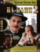 Смотреть фильм Ва-банк II, или Ответный удар онлайн на Кинопод бесплатно