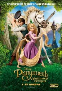 Смотреть Рапунцель: Запутанная история онлайн на Кинопод бесплатно