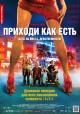 Смотреть фильм Приходи как есть онлайн на Кинопод бесплатно