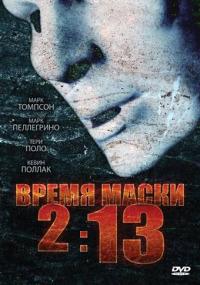 Смотреть Время маски 2:13 онлайн на Кинопод бесплатно