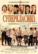 Смотреть фильм Суперкласико онлайн на Кинопод бесплатно
