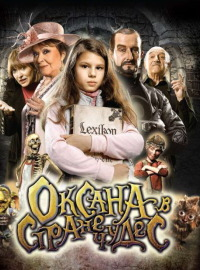 Смотреть Оксана в стране чудес онлайн на Кинопод бесплатно