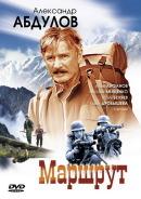 Смотреть фильм Маршрут онлайн на KinoPod.ru бесплатно