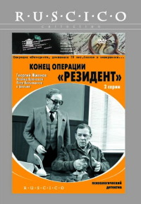 Смотреть Конец операции «Резидент» онлайн на KinoPod.ru бесплатно