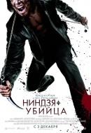 Смотреть фильм Ниндзя-убийца онлайн на KinoPod.ru платно