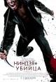 Смотреть фильм Ниндзя-убийца онлайн на Кинопод бесплатно