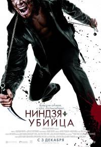 Смотреть Ниндзя-убийца онлайн на Кинопод бесплатно