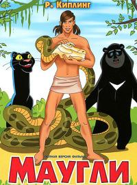 Смотреть Маугли онлайн на Кинопод бесплатно