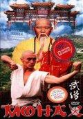 Смотреть Монах онлайн на KinoPod.ru бесплатно