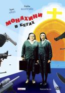 Смотреть фильм Монахини в бегах онлайн на Кинопод бесплатно