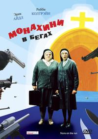 Смотреть Монахини в бегах онлайн на Кинопод бесплатно
