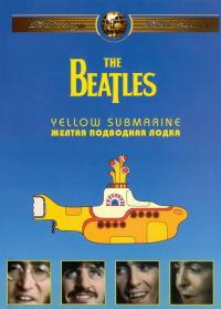 Смотреть The Beatles: Желтая подводная лодка онлайн на Кинопод бесплатно