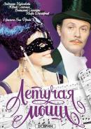 Смотреть фильм Летучая мышь онлайн на KinoPod.ru бесплатно