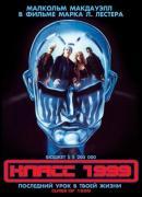 Смотреть фильм Класс 1999 онлайн на Кинопод бесплатно