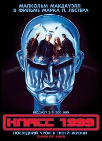 Смотреть Класс 1999 онлайн на Кинопод бесплатно