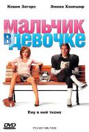 Смотреть фильм Мальчик в девочке онлайн на KinoPod.ru платно