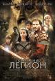 Смотреть фильм Последний легион онлайн на Кинопод бесплатно