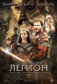 Смотреть Последний легион онлайн на Кинопод бесплатно