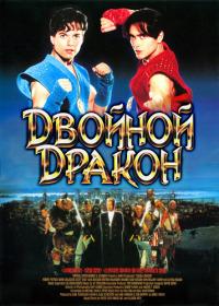 Смотреть Двойной дракон онлайн на Кинопод бесплатно