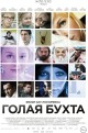 Смотреть фильм Голая бухта онлайн на Кинопод бесплатно