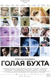 Смотреть Голая бухта онлайн на Кинопод бесплатно