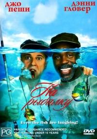 Смотреть На рыбалку! онлайн на Кинопод бесплатно